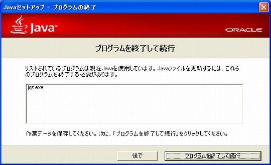 java_install_error3.jpg