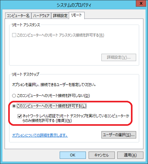 win2012-remote-desktop4