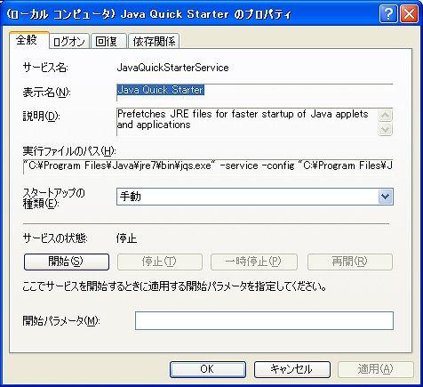 java_install_error5.jpg