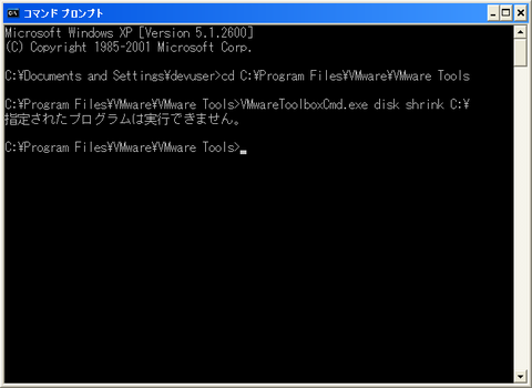 vmware_disk_shrink_error1