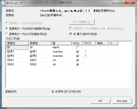 ssms-csv-import4