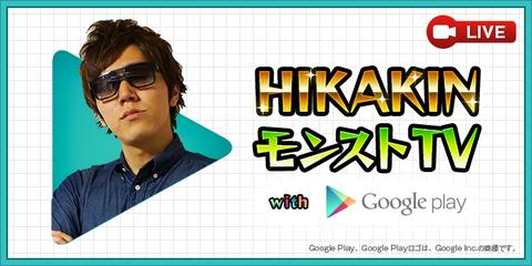 【モンスト】「HIKAKINモンストTV with Google Play」オーブ2個のシリアルコード公開キター!!※本日まで※ 3/18