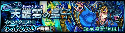 wダfggyamatotakeru_banner