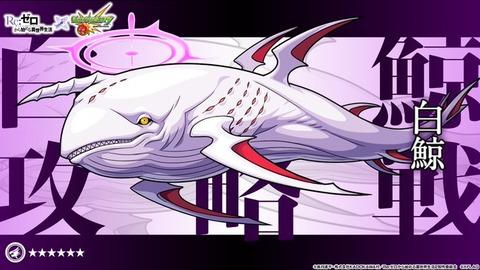 【モンスト】※終わったぞォォォ!※「白鯨討伐戦」開催中!どこまでやった?みんなのプレイ状況がこちらwwwwwwww