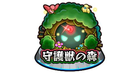 守護獣の森