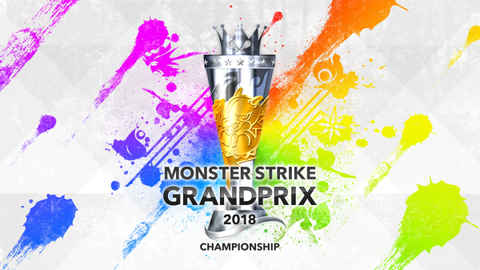 モンストグランプリ2018チャンピオンシップ