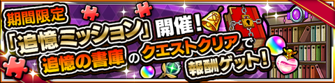 campaign_tsuiokumission (3)
