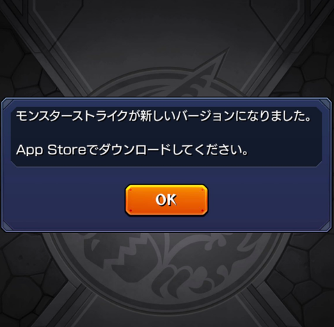 monster-strike-can-not-update-ios-11-2017-10-05