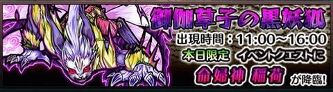 MonstKInari20140302-01