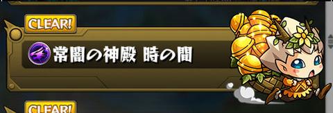 yami-tokinoma-quest