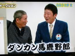 """芸能】ビートたけし「""""ダンカン..."""