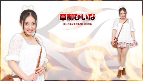 character_hiina