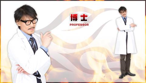 character_professor