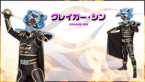 character_sin