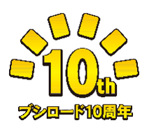 10th_aniv_logo