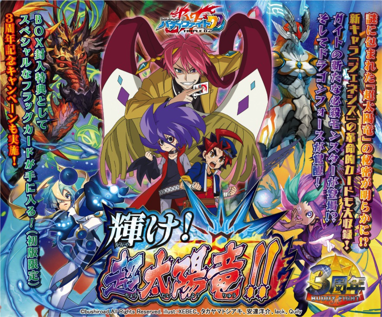 Buddyfight x 1 Fifth Omni Super Cavalry Dragon Aurora Spiral Ariotto D-BT04//00