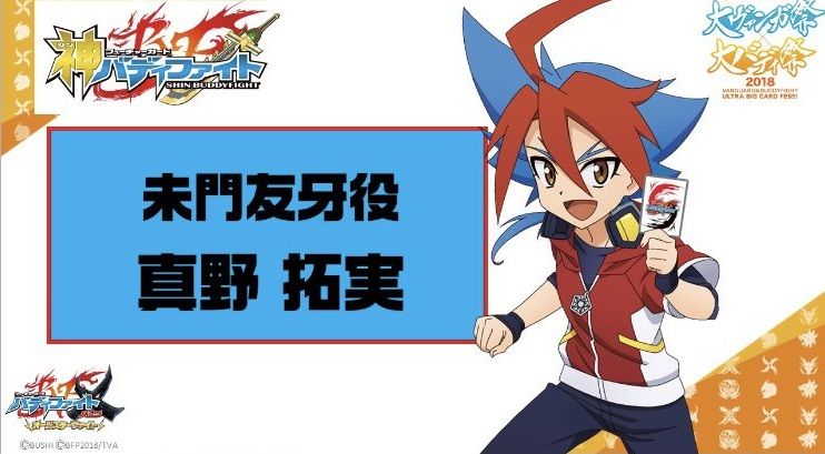 FreedomduoのCardGame<V> : Future card Shin Buddyfight