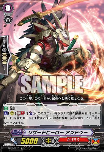 x4 Vanguard Japanese G-LD02//010 Lizard General Conroe