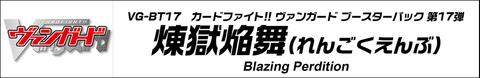 Cardfight!! Vanguard Booster 17 - Blazing Perdition Ab0a14ab-s