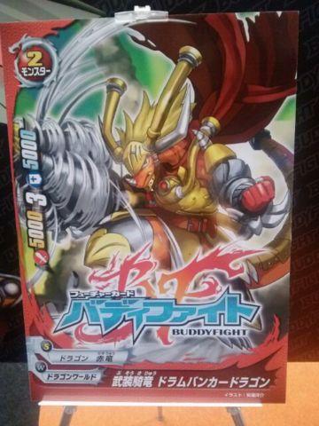 Gallery Future Card Buddyfight Drum Bunker Dragon Anime