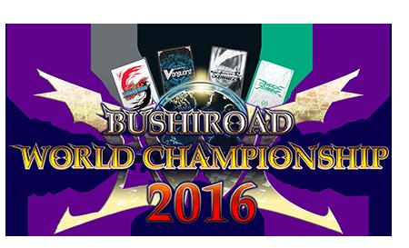BWC2016_-logo_web