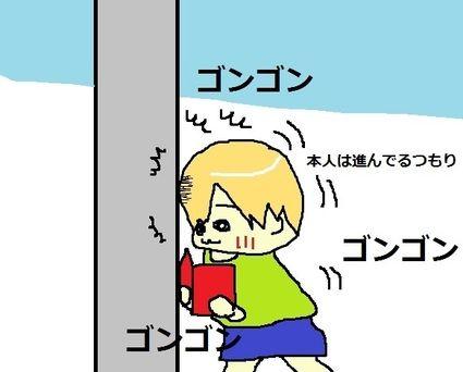 ゴンゴン.jpg