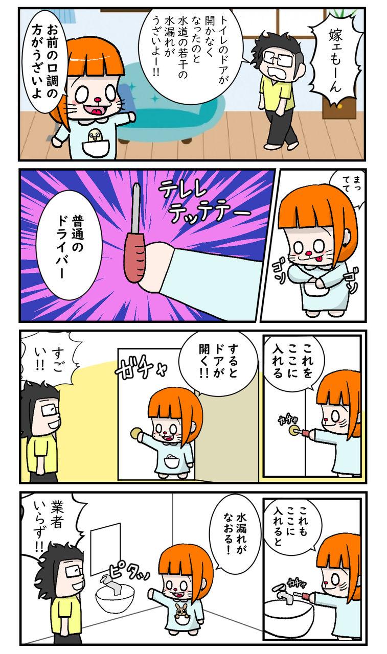yomeemon