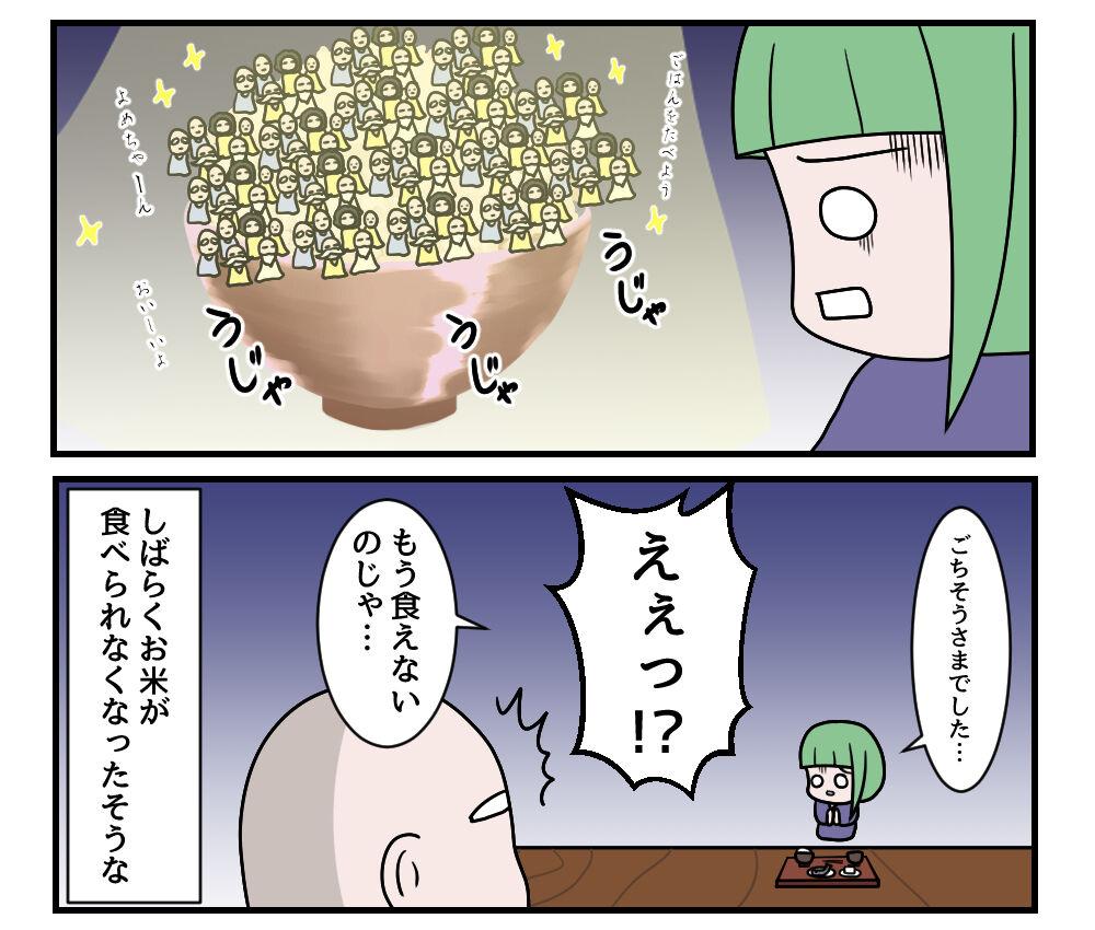 kamisama2