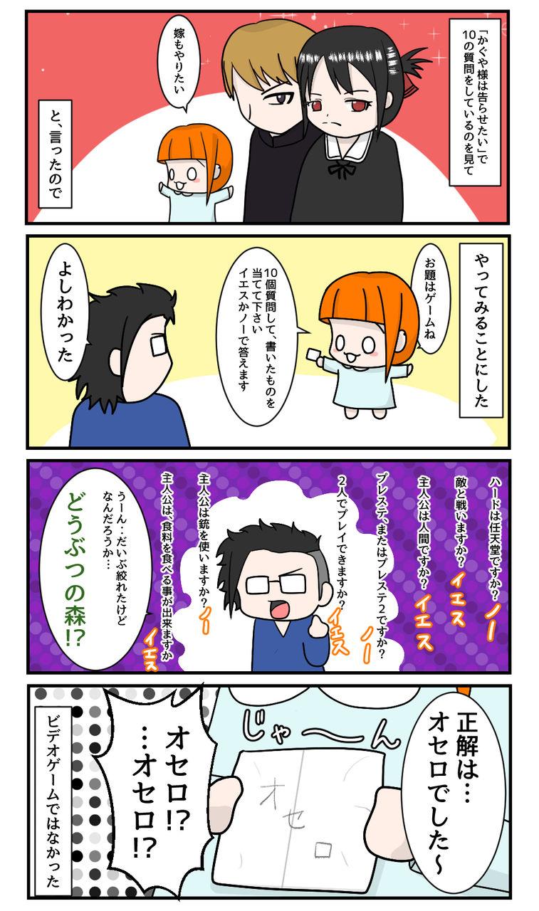 10noyatu