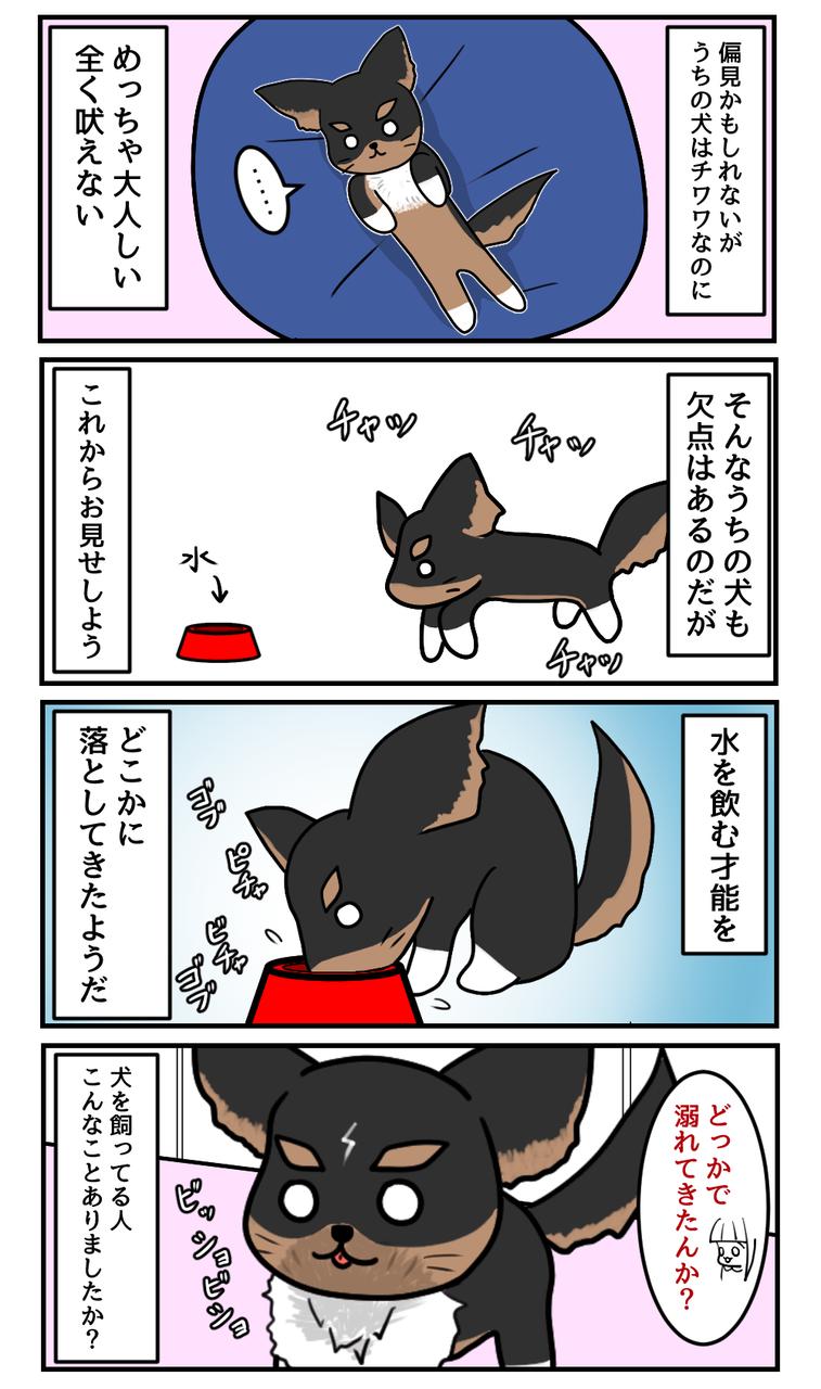 mizuwonomu