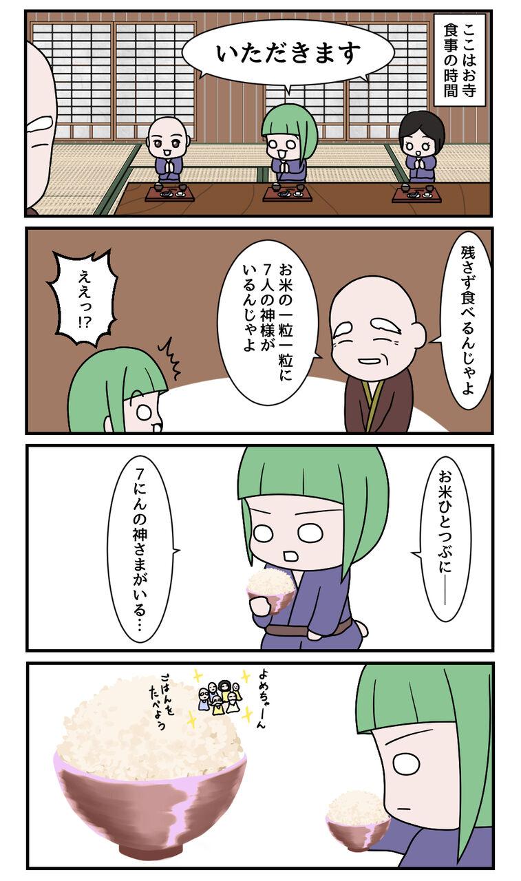 kamisama1
