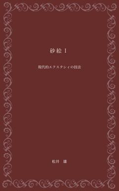 砂絵1_電子書籍