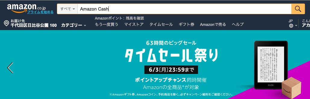 Amazon cash_検索