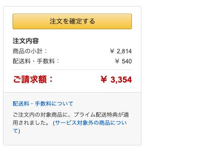 Amazon_動物保護施設_購入完了