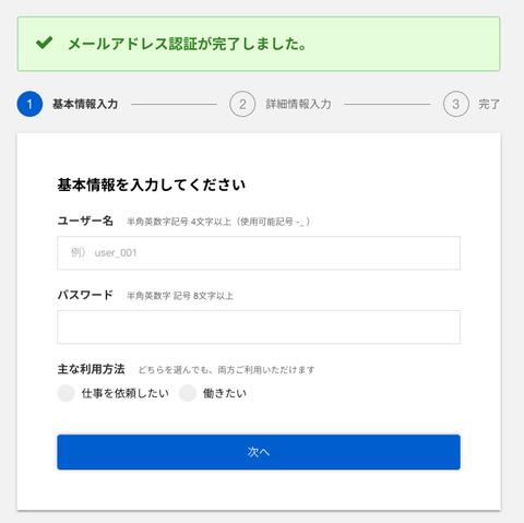 ランサーズ_新規会員登録_メール認証