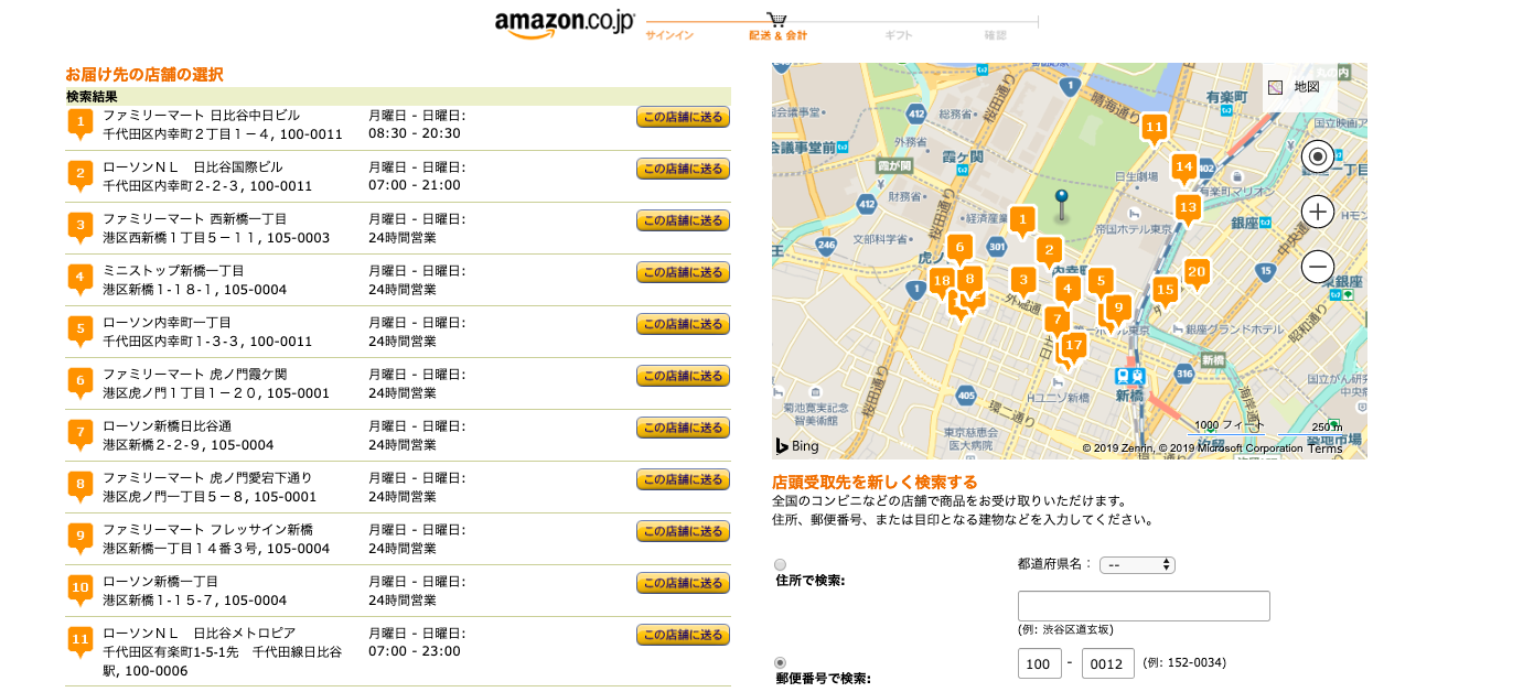 Amazon_お店一覧