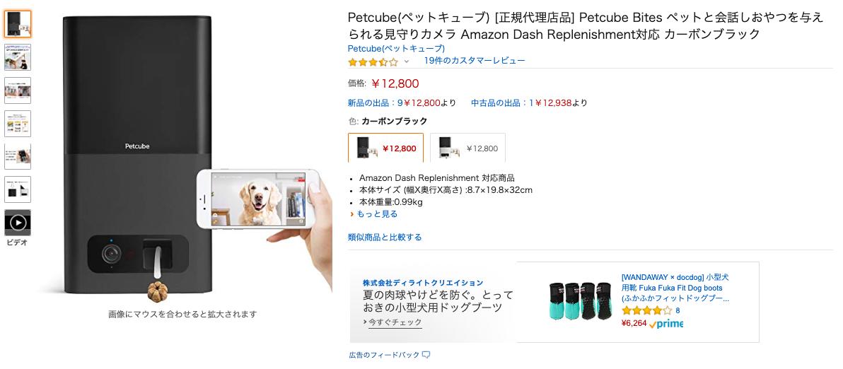 Petcube(ペットキューブ)