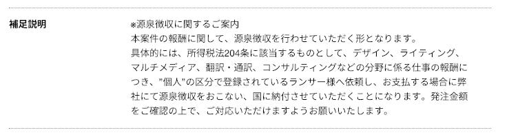 ランサーズ_匿名_源泉徴収