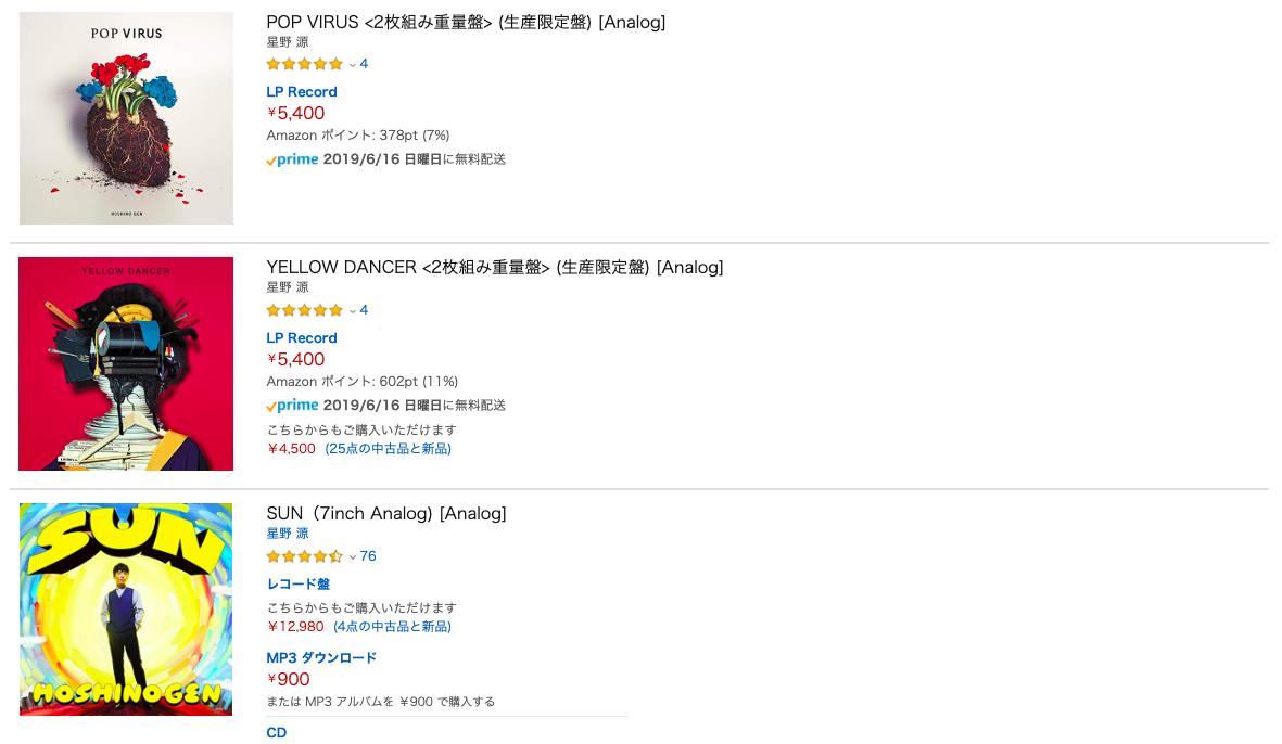 Amazon_レコード_J-POP_星野源
