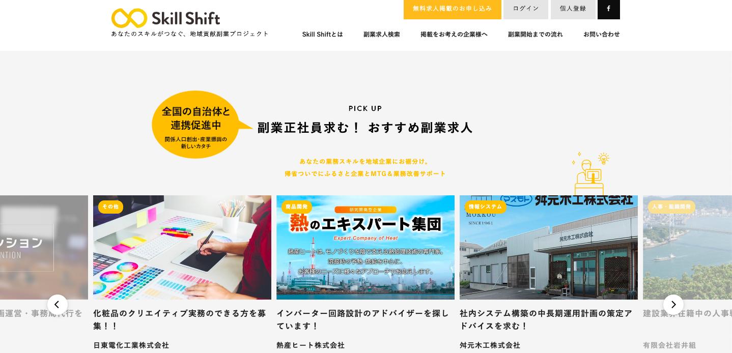 Skill Shift(スキルシフト)