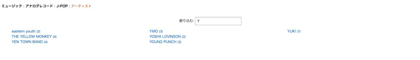 Amazon_レコード_YMO