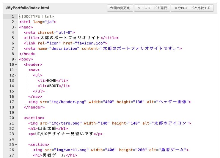 ドットインストール_ソースコードの確認