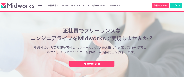 在宅リモート案件_Midworks