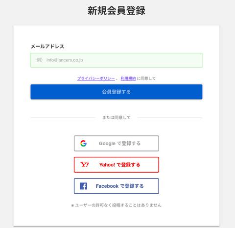 ランサーズ_新規会員登録