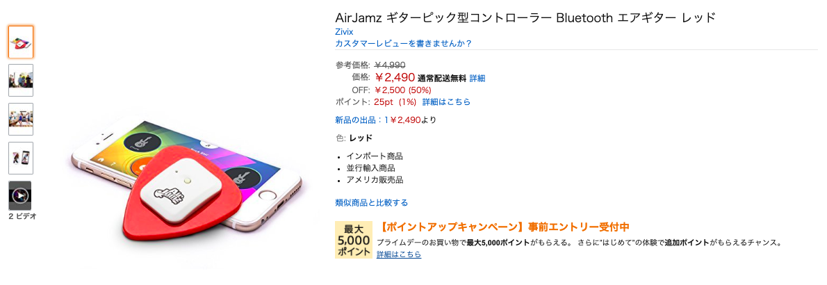 AirJamz ギターピック型コントローラー