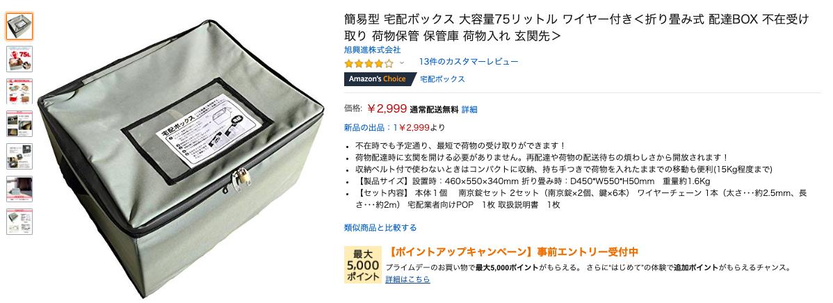 Amazon_簡易型の宅配ボックス