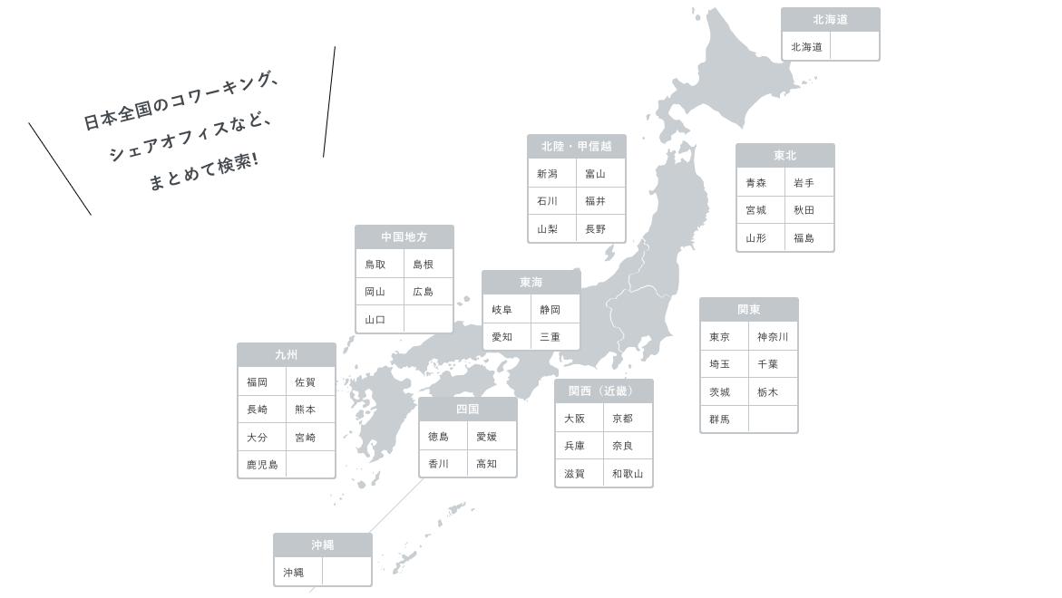 Workship space_日本全国対応