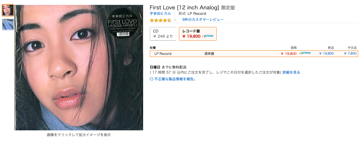Amazon_レコード_J-POP_宇多田ヒカル
