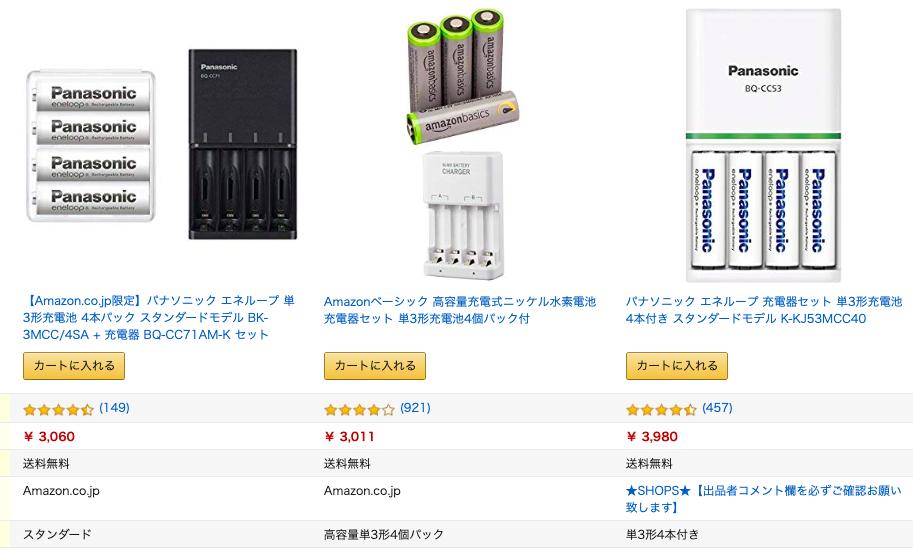 アマゾンベーシックス_電池