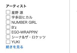 Amazon_レコード_J-POP_探し方